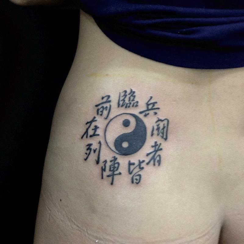 yin yang and kanji tattoo