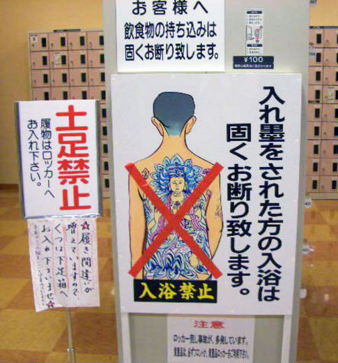 Japanese signs forbidding to show tattoos in public